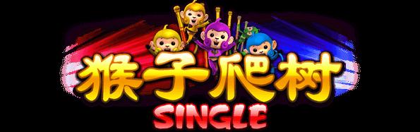 Funky Monkey Single